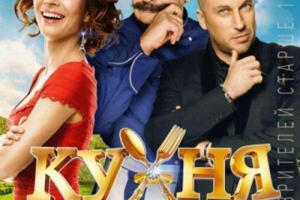 Kitchen - Nhà bếp Кухня phim hài nga review.